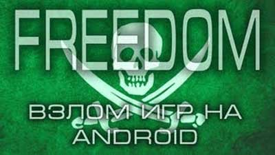 программа для взлома игр на андроид без рут прав